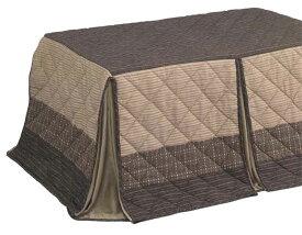 長方形ダイニングこたつ用掛布団 ゆかり 150巾ハイタイプ高脚こたつ用