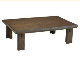 こたつ コタツテーブル 150センチ巾長方形こたつテーブル 天然杢 NAGOMI-150BR 安心、信頼の国産品(日本製)です。