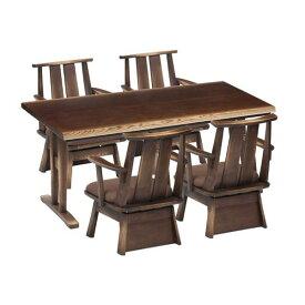 ハイタイプこたつ/ダイニングコタツ こたつ日向(ひゅうが)150 150センチ幅、長方形+肘付回転椅子4脚の5点セット ダークブラウン色