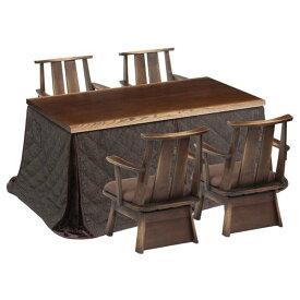 ハイタイプこたつ/ダイニングコタツ こたつ日向(ひゅうが)150 150センチ幅、長方形+肘付回転椅子4脚+掛け布団の6点セット ダークブラウン色