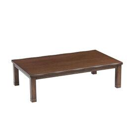 こたつテーブル 150幅長方形 カンナ タモ150 ブラウン色 天然杢タモ コタツ 国産品