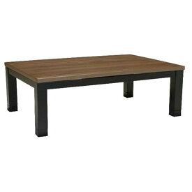 こたつテーブル 長方形幅150センチ オーブ2 家具調コタツ ブラウン色 ローテーブル