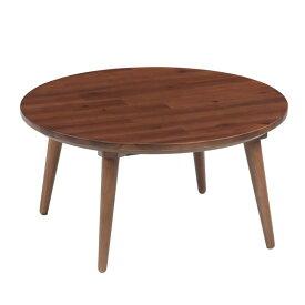 こたつテーブル 円形75センチ丸 ルーク ブラウン色 家具調コタツ ローテーブル