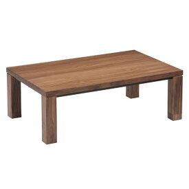 こたつテーブル 長方形幅120センチ ウォーレン 家具調コタツ ブラウン色 ローテーブル