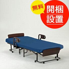 アテックス くつろぐベッド 収納式 AX-BE835 洗えるブルー色マットレスカバー付き シングル ☆お部屋に搬入、組立、設置いたします(吊上げなどは除きます)