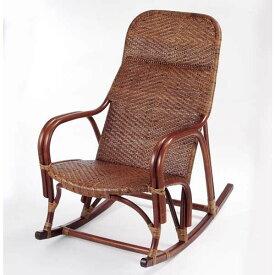 ロッキングチェアー 籐椅子 ラタンハイバック揺り椅子 ダークブラウン色 アジアンテイスト