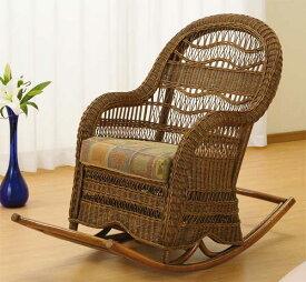 ウィッカー籐椅子 ラタンロッキングチェアー