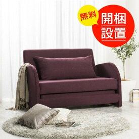 【搬入開梱設置】布張りソファベッド 手前に引き出すタイプ SED-01 フランスベッド社製