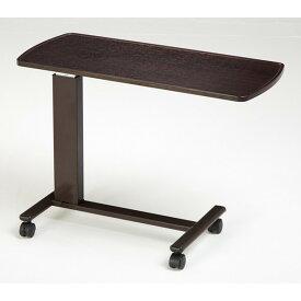 昇降ベッドサイドテーブル テーブル巾90センチ差し込み式 あす楽対応