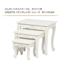 エレガントネストテーブル ホワイト色 VIOLETTA(ヴィオレッタ)シリーズ RT-1751AW
