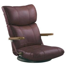 座椅子 座いす 完成品 木肘スーパーソフトレザー座椅子 蓮(れん) ワインレッド色 YS-C1364 ザイス 座いす
