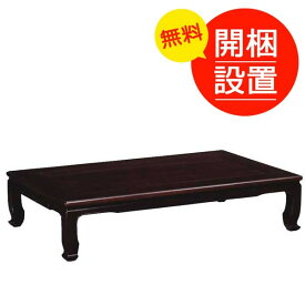 花梨座卓テーブル カリモク 本漆塗新濃色 長方形 幅150センチ BE5200KG 日本製