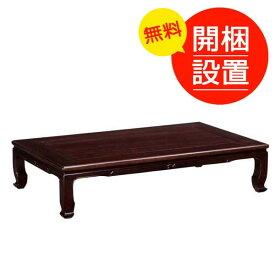 花梨座卓テーブル カリモク 本漆塗新濃色 矢弦彫り有 長方形 幅150センチ BE5210KG 日本製