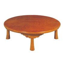 テーブル/座卓純和風座卓90センチ丸型座卓円華(えんか)90折れ脚