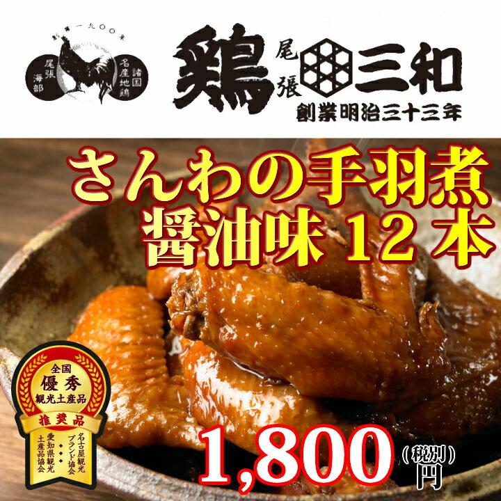 さんわの手羽煮 醤油12本 創業明治33年さんわ 鶏三和 国産手羽先使用 常温 簡単調理