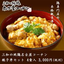 三和の純鶏名古屋コーチン親子丼調理画像