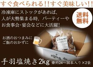 【送料無料】【お得な大容量】さんわの手羽先塩焼き2kg創業明治33年さんわ鶏三和レンジで簡単調理名古屋名物約54本入