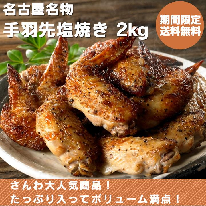 【送料無料】【レンジで簡単調理】【名古屋名物】【創業明治33年さんわ】【鶏三和】【手羽先】【鶏肉】【約54本入】さんわの手羽先塩焼き 2kg