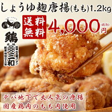 しょうゆ麹唐揚(もも)1.2kg