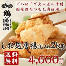しお麹唐揚(むね)2kg