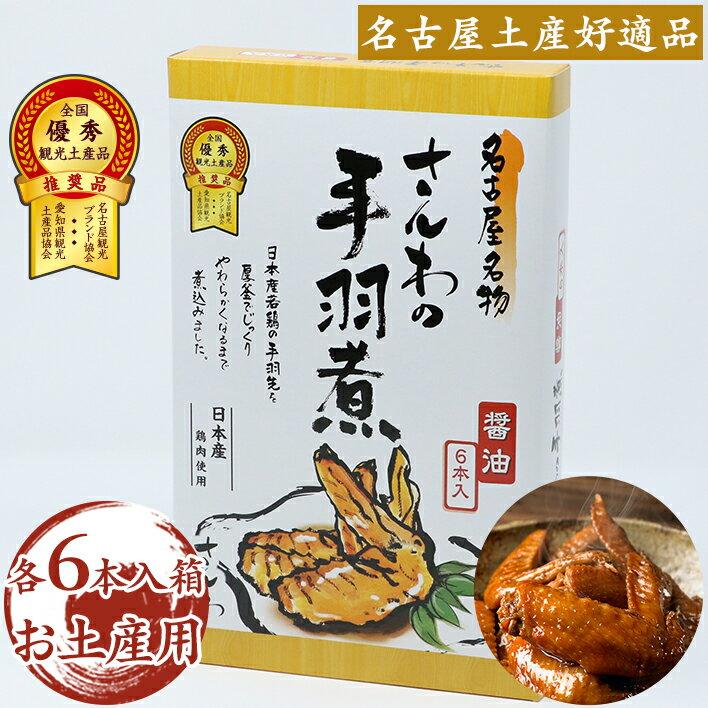 さんわの手羽煮 醤油6本箱 創業明治33年さんわ 鶏三和 国産手羽先使用 常温 簡単調理