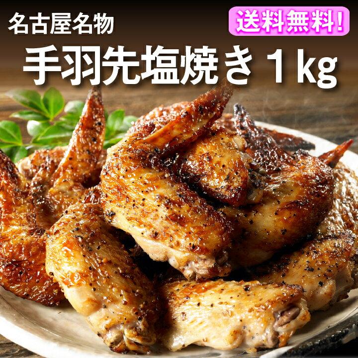 【送料無料】【レンジで簡単調理】【名古屋名物】【創業明治33年さんわ】【手羽先】【鶏肉】【約27本入】さんわの手羽先塩焼き 1kg