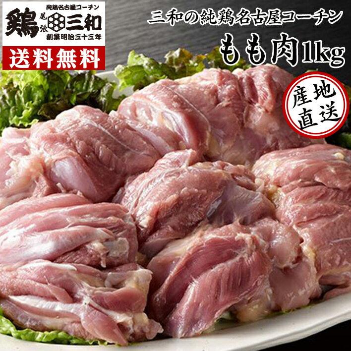 【期間限定ポイント5倍】【送料無料】三和の純鶏名古屋コーチンもも肉1kg 創業明治33年さんわ 鶏三和 地鶏 鶏肉 冷蔵 4〜5人用
