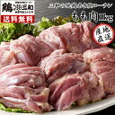 送料無料 三和の純鶏名古屋コーチンもも肉1kg 創業明治33年さんわ 鶏三和 地鶏 鶏肉 冷蔵 4〜5人用