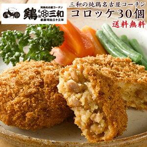 送料無料 お得な大容量 三和の純鶏名古屋コーチンコロッケ(30個) 創業明治33年さんわ 鶏三和 地鶏 鶏肉