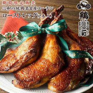 【期間限定ポイント5倍】クリスマス限定 予約販売 送料無料 三和の純鶏名古屋コーチン ローストレッグ2本入り 創業明治33年さんわ 鶏三和 もも焼き 地鶏 鶏肉 レンジで簡単調理
