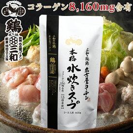 三和の純鶏名古屋コーチン本格水炊きスープ 創業明治33年さんわ 鶏三和 水炊き鍋 鍋の素 鍋スープ 常温