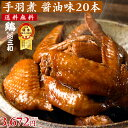 送料無料 さんわの手羽煮 醤油20本 創業明治33年さんわ 鶏三和 鶏肉 国産手羽先使用 常温 簡単調理
