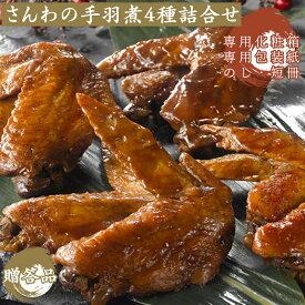 ギフト プレゼント 送料無料 さんわの手羽煮4種詰合せ 鶏三和 贈答 中元 歳暮 ギフトセット 簡単調理 常温 国産手羽先使用 名古屋コーチン 地鶏 鶏肉