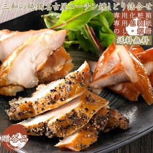 ギフト プレゼント 送料無料 三和の純鶏名古屋コーチン 燻しどり詰合せ 創業明治33年さんわ 鶏三和 地鶏 鶏肉 贈答 中元 歳暮 ギフトセット