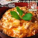 【母の日ギフト】【送料無料】鶏三和の純鶏名古屋コーチン親子丼 4食詰合せ 創業明治33年さんわ 鶏三和 地鶏 鶏肉 贈…