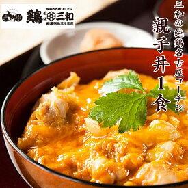 【期間限定ポイント5倍】三和の純鶏名古屋コーチン親子丼1食 創業明治33年さんわ 鶏三和 地鶏 鶏肉