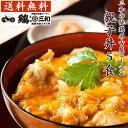 送料無料 三和の純鶏名古屋コーチン親子丼5食セット 創業明治33年さんわ 鶏三和 地鶏 鶏肉