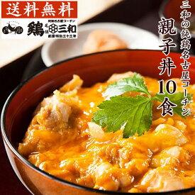 送料無料 お得な大容量 三和の純鶏名古屋コーチン親子丼10食セット 創業明治33年さんわ 鶏三和 地鶏 鶏肉