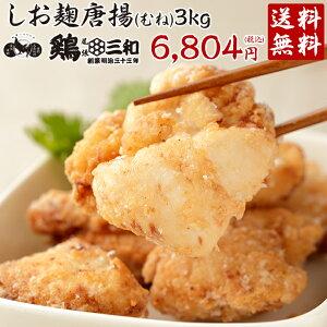 送料無料 お得な大容量 鶏三和 塩こうじ唐揚(むね)3kg 創業明治33年さんわ 国産鶏肉使用 むね唐揚げ