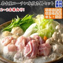 三和の純鶏名古屋コーチンコラーゲン水炊き鍋(TCN-5)