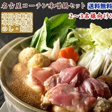 三和の純鶏名古屋コーチン味噌鍋(TAN-5)