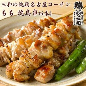 【期間限定ポイント5倍】三和の純鶏名古屋コーチン もも 焼鳥串(4本) 創業明治33年さんわ 鶏三和 地鶏 鶏肉
