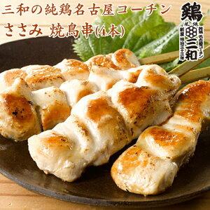 三和の純鶏名古屋コーチン ささみ焼鳥串(4本) 創業明治33年さんわ 鶏三和 地鶏 鶏肉