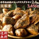 送料無料 訳アリ サラダチキン お得な大容量 香草美水鶏スモークサラダチキン2.4kg 20個入 創業明治33年さんわ 鶏三和…