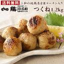 送料無料 三和の純鶏名古屋コーチン入りつくね1.2kg 創業明治33年さんわ 鶏三和 地鶏 鶏肉