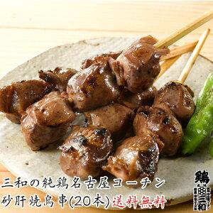 送料無料 三和の純鶏名古屋コーチン 砂肝焼鳥串(20本) 創業明治33年さんわ 鶏三和 地鶏 鶏肉 未加熱