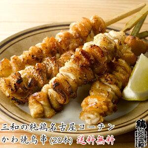 送料無料 三和の純鶏名古屋コーチン 皮焼鳥串(20本) 創業明治33年さんわ 鶏三和 地鶏 鶏肉 未加熱