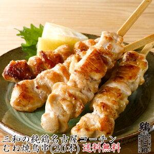 送料無料 三和の純鶏名古屋コーチン むね 焼鳥串(20本) 創業明治33年さんわ 鶏三和 地鶏 鶏肉 未加熱