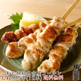 送料無料 三和の純鶏名古屋コーチン むね 焼鳥串(12本) 創業明治33年さんわ 鶏三和 地鶏 鶏肉 未加熱