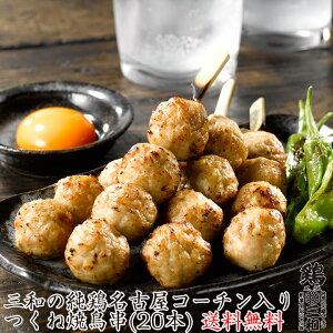 送料無料 三和の純鶏名古屋コーチン入りつくね 焼鳥串 (20本) 創業明治33年さんわ 鶏三和 地鶏 鶏肉